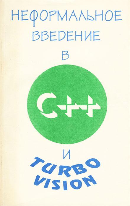 Неформальное введение в C++ и Turbo Vision