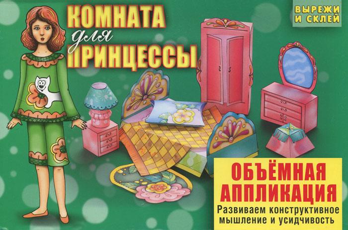 Комната для принцессы12296407Что должно быть в комнате у принцессы? Изящное трюмо, уютная кровать, удобный шкаф и много разных мелочей. Мы предлагаем девочкам взять ножницы, клей и самим сделать комнату для принцессы. Возможно, юные дизайнеры смогут придумать свои детали интерьера и смастерить их. Для дальнейшей игры фигуру принцессы можно обвести на листе картона (или использовать для этого часть конверта-обложки), вырезать и склеить. Картонная фигурка будет более долговечной. Конструирование из бумаги развивает творческое и логическое мышление, усидчивость, аккуратность. Дети проведут время не только интересно, но и полезно.