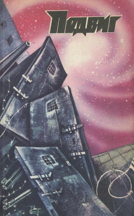 Подвиг, №6, 1987
