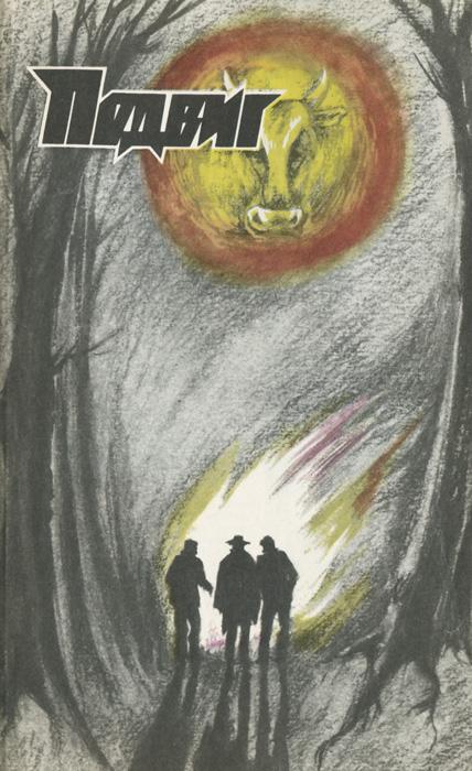 Подвиг, №6, 1988