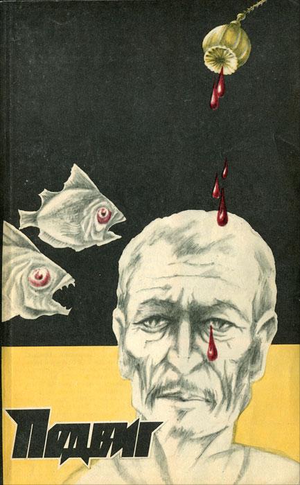 Подвиг, № 3, 1989