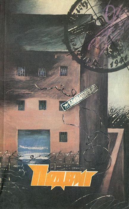 Подвиг, №5, 1988