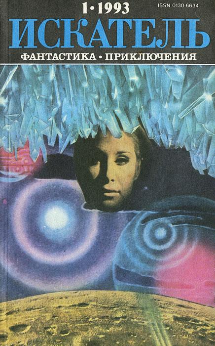 Искатель, №1, 1993