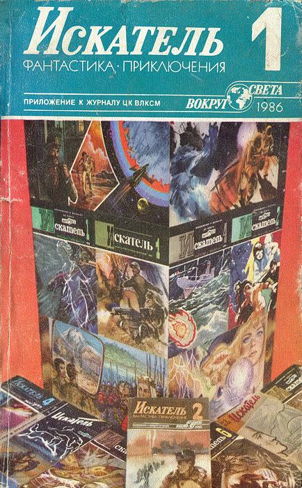 Искатель, №1, 1986