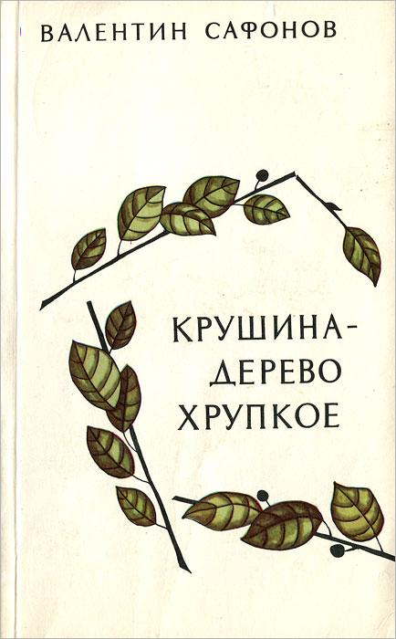 Крушина - дерево хрупкое