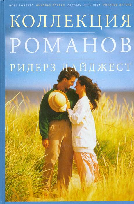 Коллекция романов Ридерз Дайджест