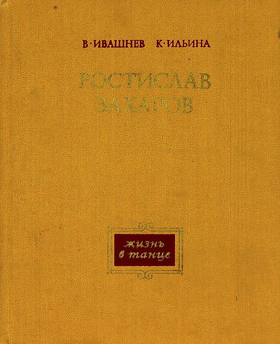 Ростислав Захаров. Жизнь в танце