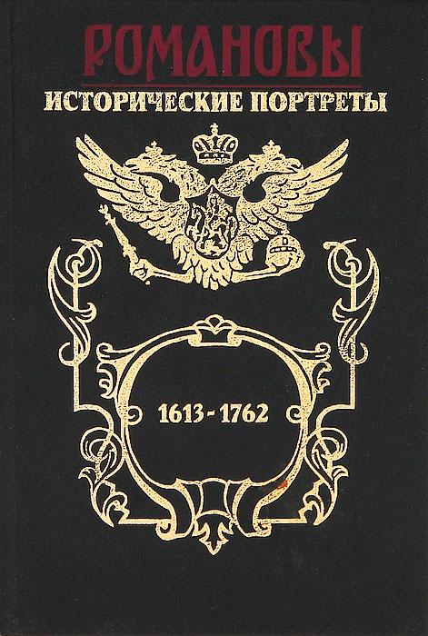 Романовы. Исторические портреты. Книга 1. Михаил Федорович - Петр III