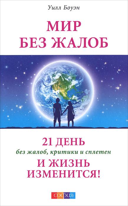 21 День без Жалоб книга скачать