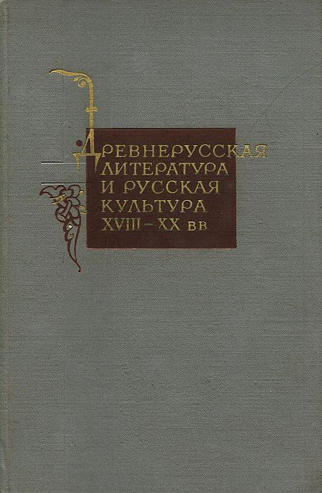 Древнерусская литература и русская культура XVIII-XX вв.
