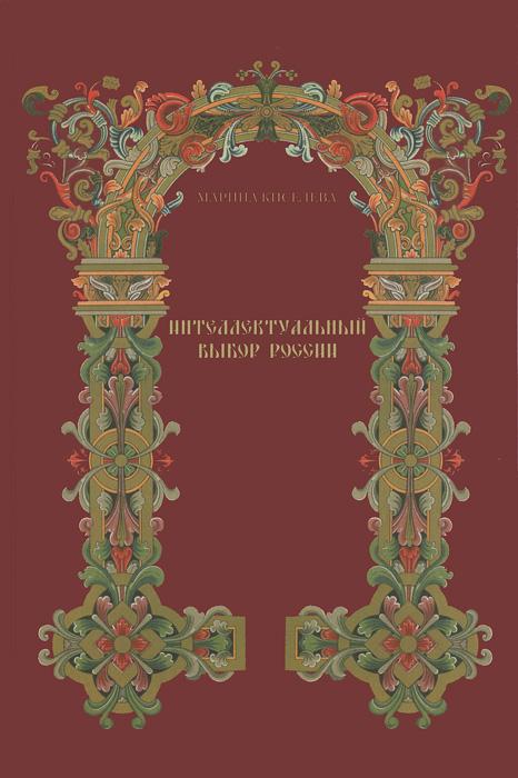 Интеллектуальный выбор России второй половины XVII - начала XVIII века. От древнерусской книжности к европейской учености