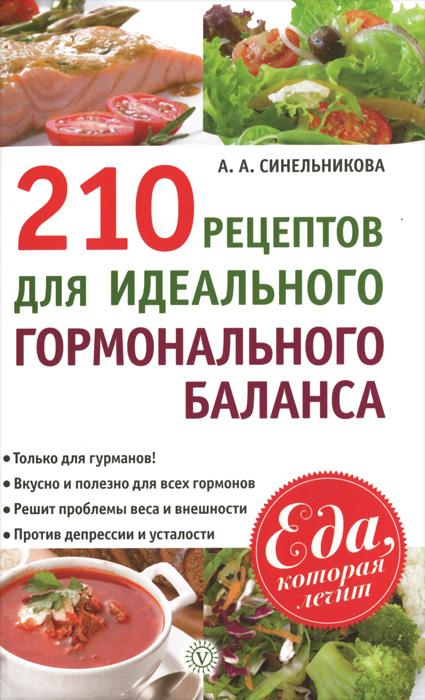 210 �������� ��� ���������� ������������� �������