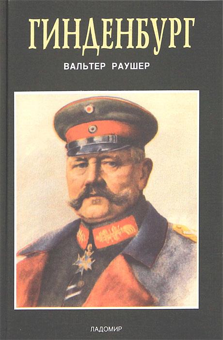 Гинденбург. Фельдмаршал и рейхспрезидент ( 5-86218-441-4 )