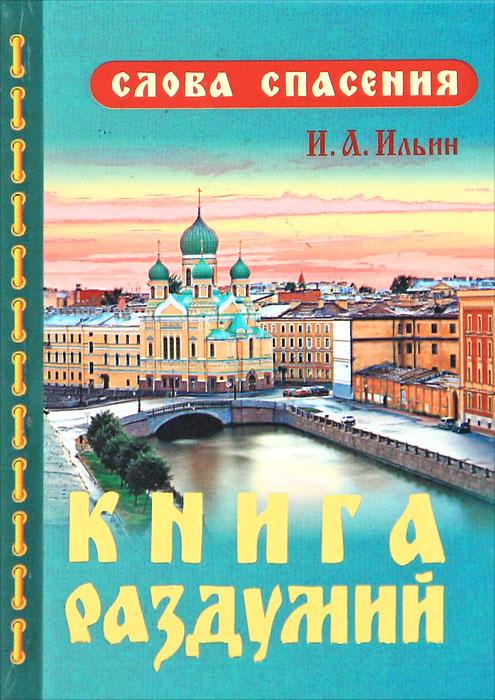 Иван Ильин Книга Раздумий Скачать