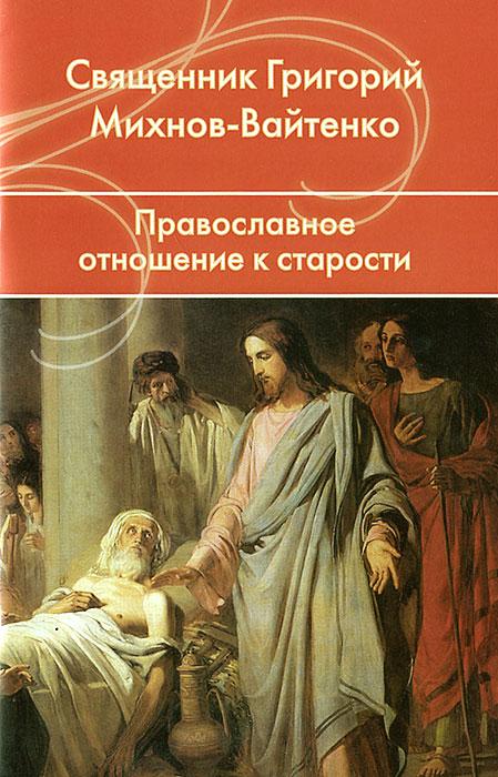 Православное отношение к старости ( 978-5-91173-300-1 )