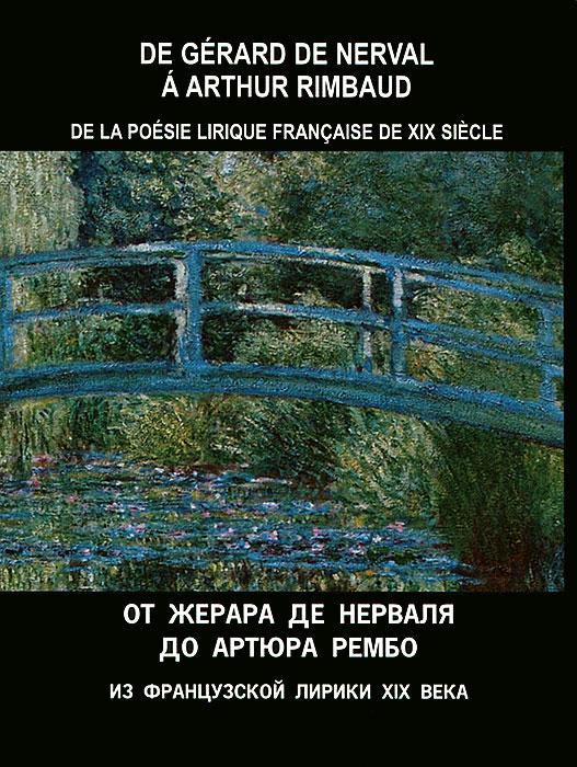 �� ����������� ������ XIX ���� / De la poesie lirique francaise de XIX siecle