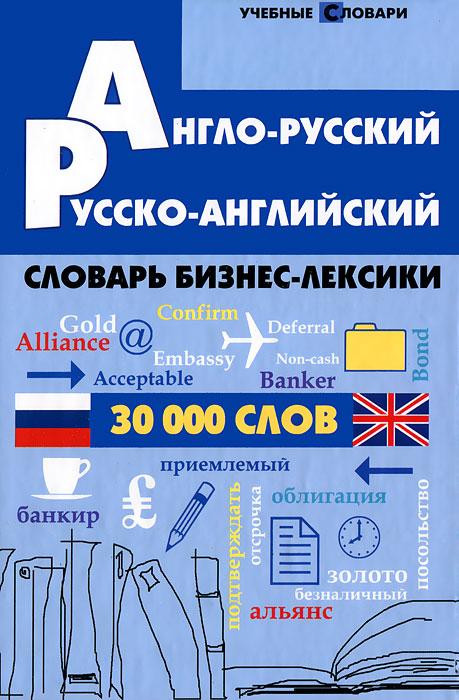 Англо-русский, русско-английский словарь бизнес-лексики
