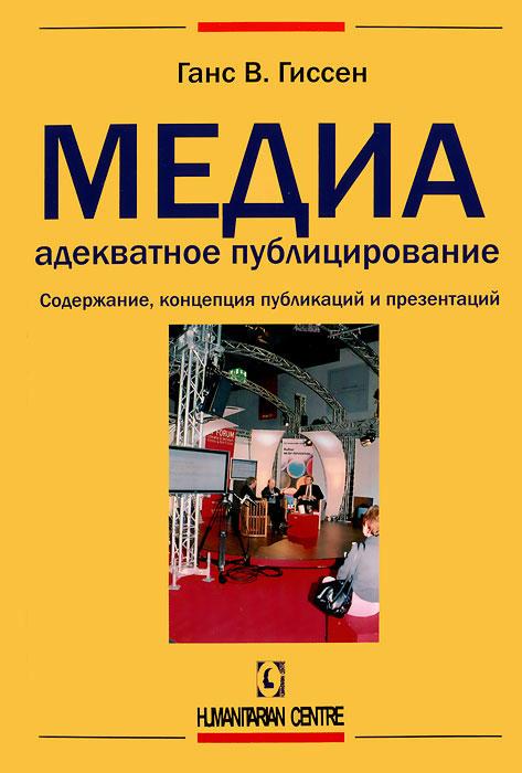 Медиадекватное публицирование. Содержание, концепция публикаций и презентаций
