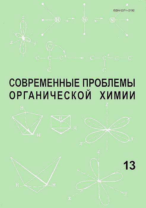 Современные проблемы органической химии. Выпуск 13