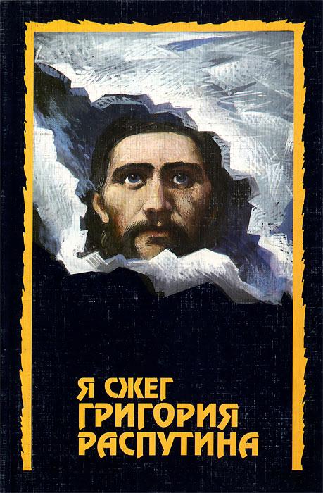 Я сжег Григория Распутина ( 5-2880-2812-5 )