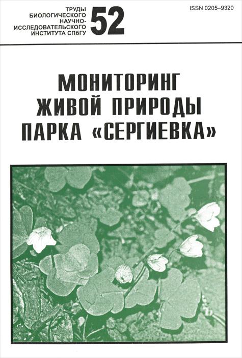 """Мониторинг живой природы парка """"Сергиевка"""". Выпуск 52"""