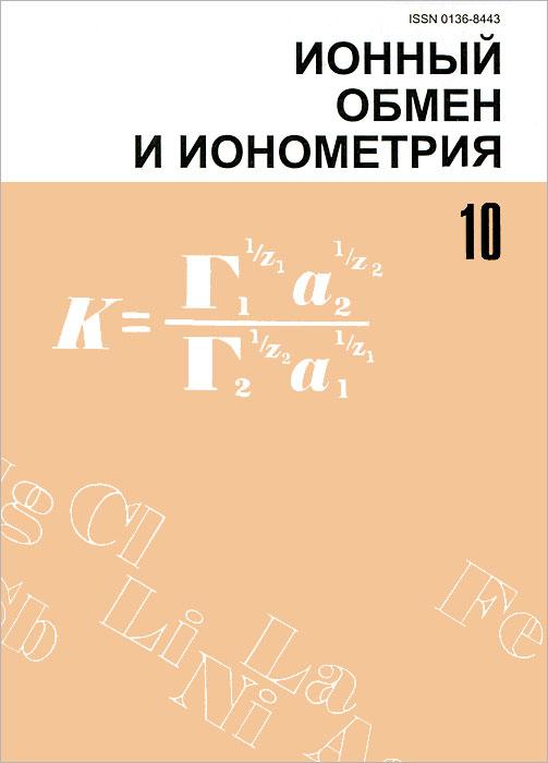 Ионный обмен и ионометрия. Выпуск 10