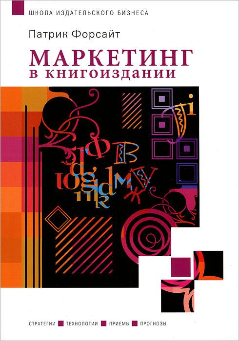Маркетинг в книгоиздании ( 978-5-4160-0016-5 )