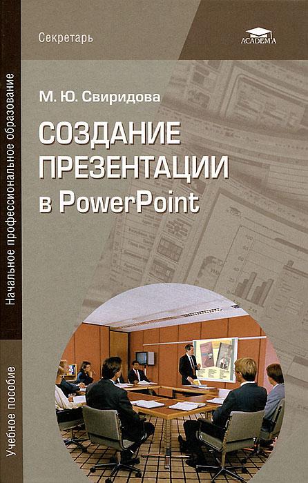 Создание презентации в PowerPoint ( 978-5-7695-8896-9 )