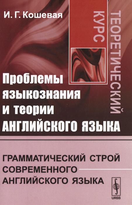 Проблемы языкознания и теории английского языка. Грамматический строй современного английского языка. Теоретический курс ( 978-5-397-03111-0 )