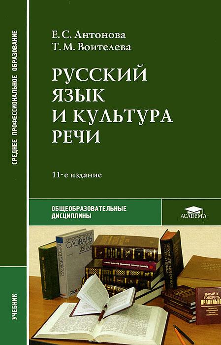Практикум По Русскому Языку И Культуре Речи Проскурякова 2005 Решебник