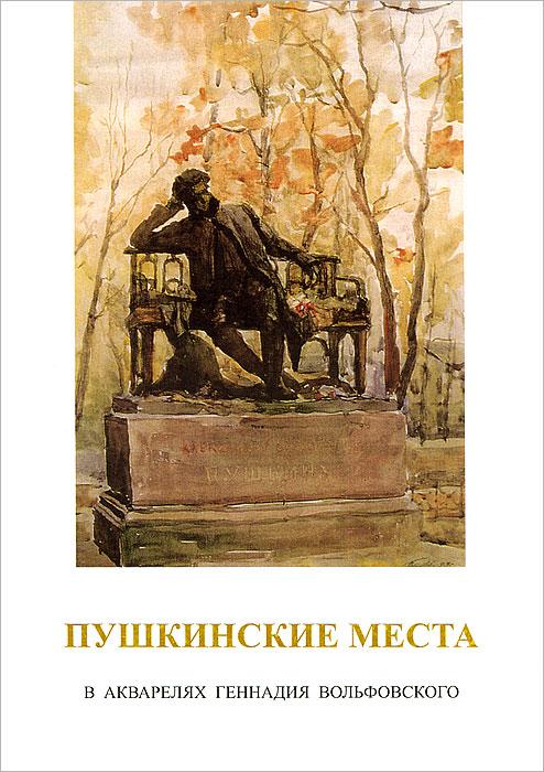 Пушкинские места в акварелях Геннадия Вольфовского