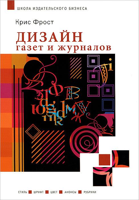 Дизайн газет и журналов ( 978-5-4160-0017-2 )