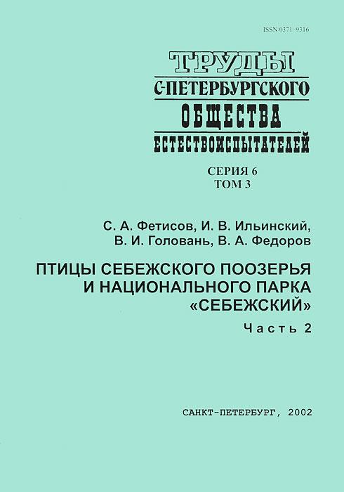 Птицы Себежского Поозерья и национального парка Себежский. В 2 частях. Часть 2
