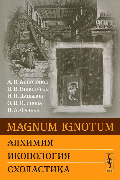 MAGNUM IGN О TUM. Алхимия. Иконология. Схоластика