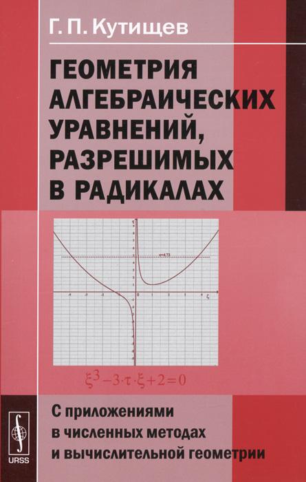 Геометрия алгебраических уравнений, разрешимых в радикалах ( 978-5-397-03147-9 )