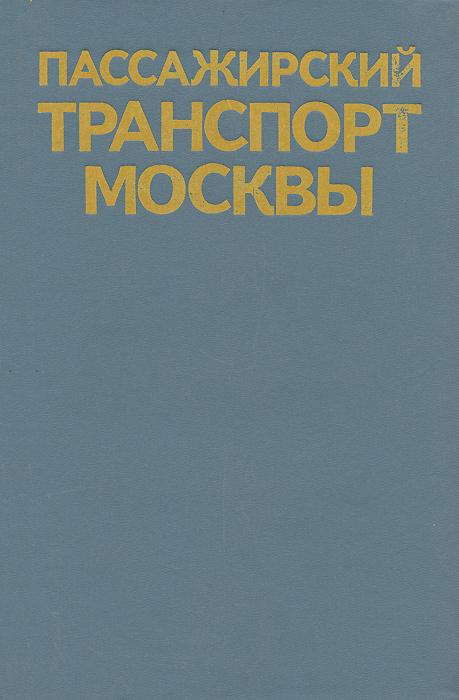 Пассажирский транспорт Москвы. Справочник