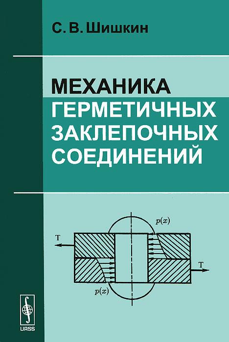 Механика герметичных заклепочных соединений