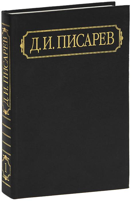 Д. И. Писарев Д. И. Писарев. Полное собрание сочинений и писем. В 12 томах. Том 1