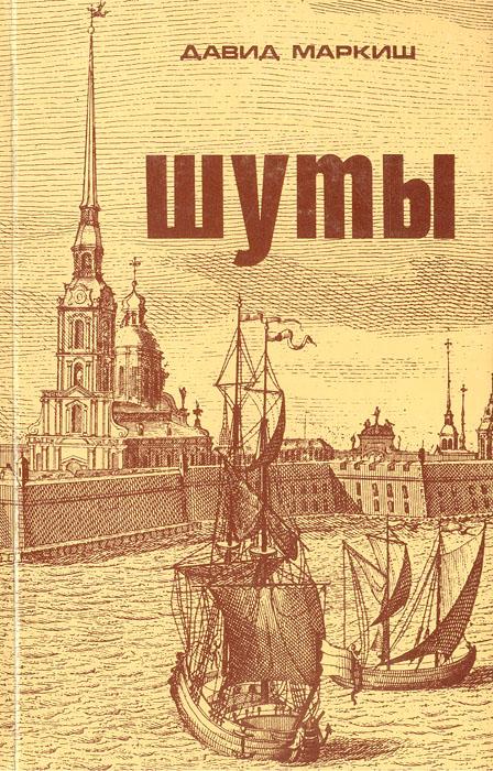 Шуты, или Хроника из жизни прохожих людей (1689-1738)