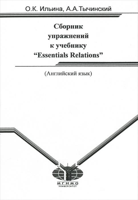 Английский язык. Сборник языковых упражнений к учебнику