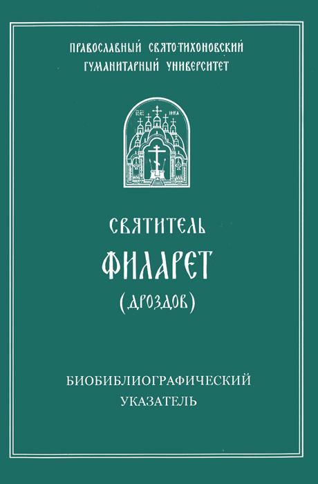 Святитель Филарет (Дроздов). Библиографический указатель