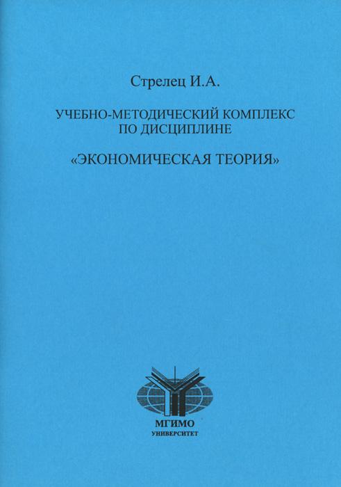 """Учебно-методический комплекс по дисциплине """"Экономическая теория"""""""