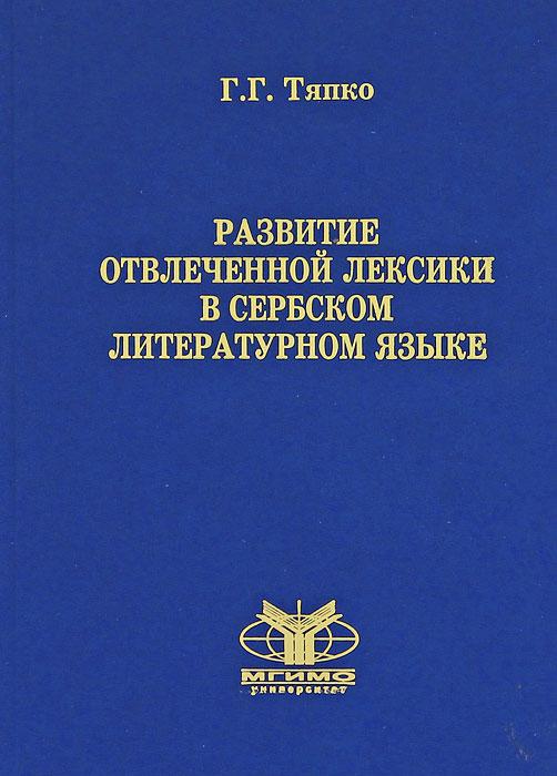 Развитие отвлеченной лексики в сербском литературном языке