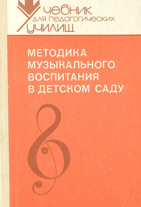 Методика музыкального воспитания в детском саду