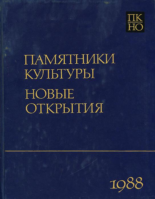 Памятники культуры. Новые открытия. Ежегодник 1988