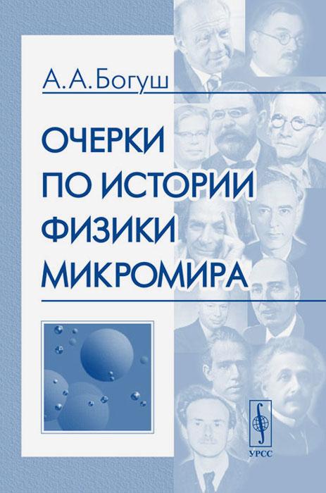 Очерки по истории физики микромира