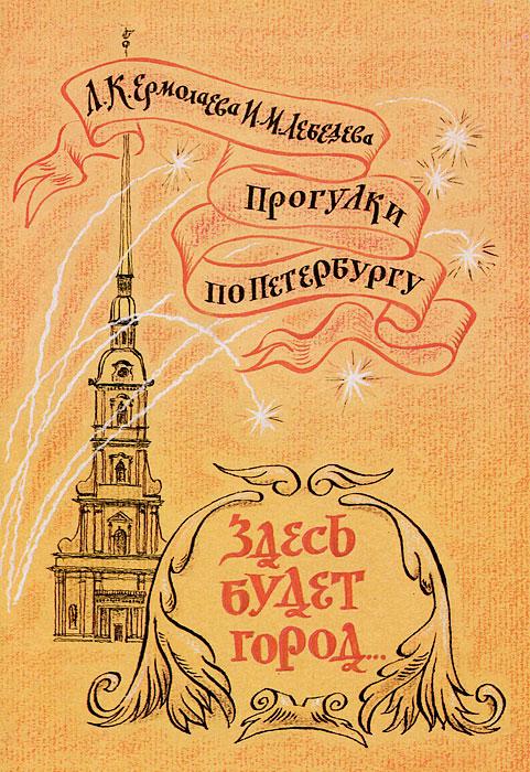 Прогулки по Петербургу. Выпуск 2. Здесь будет город ( 5-93808-033-9 )