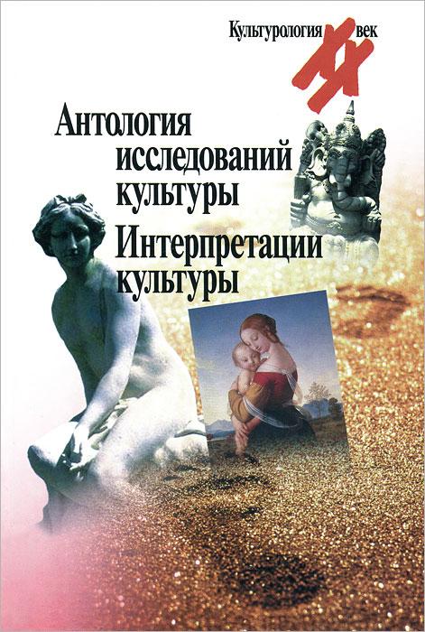 Антология исследований культуры. Интерпретации культуры