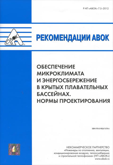 Рекомендации АВОК 7.5-2012 «Обеспечение микроклимата и энергосбережение в крытых плавательных бассейнах. Нормы проектирования»