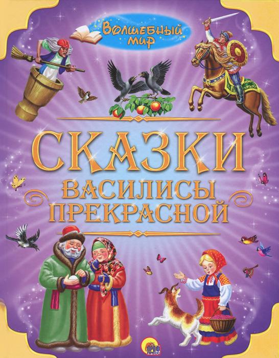 Сказки Василисы Прекрасной ( 978-5-378-06718-3 )